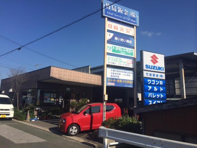 竹島板金株式会社 自社ローン カーマッチ愛知三河店
