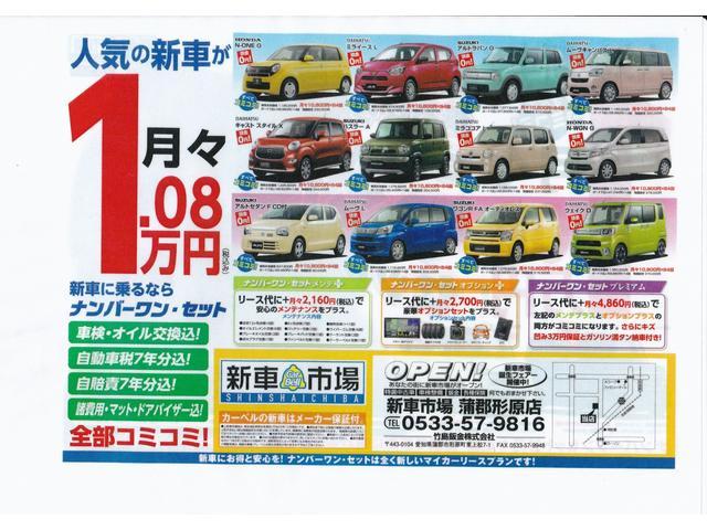 月々1万円~新車に乗れるNO1セットです!詳細はお問い合わせください!