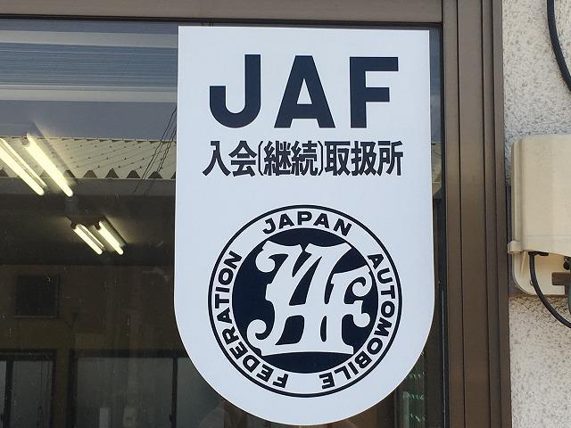 万が一の為に!JAFにも加盟できます。