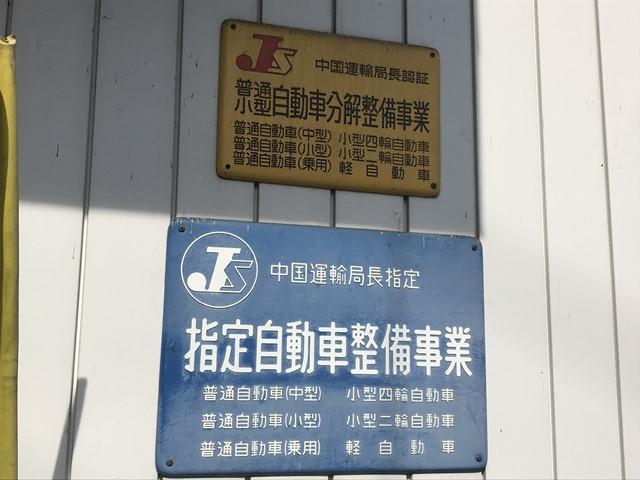 当店は中国運輸局 指定工場となっております!車検・整備・パーツ取付などお気軽にお問い合わせください!