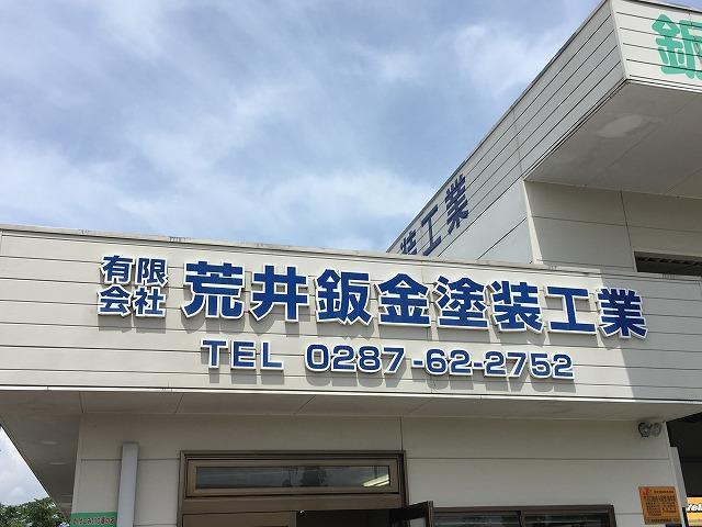 当社は国で定められた認証工場です。プロの整備士が確かな技術で対応致します。