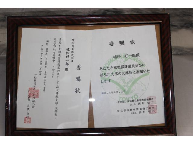 東京都整備振興会新品川支部支部長店です!