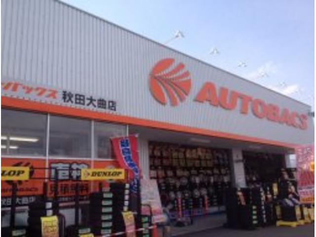 オートバックス 秋田大曲店