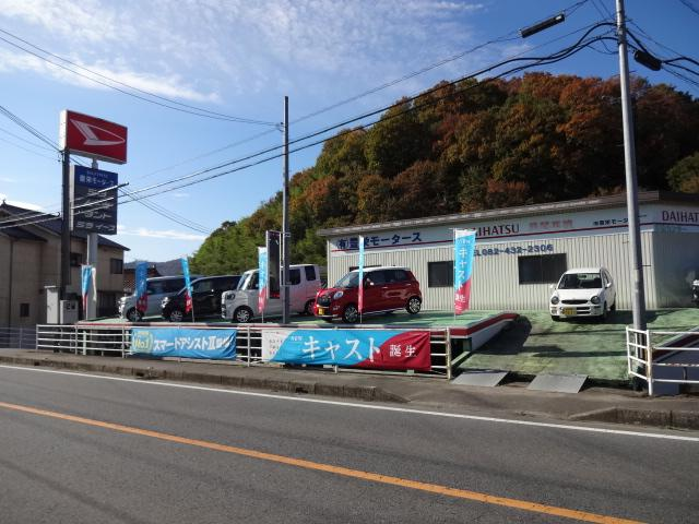 東広島市豊栄でお車のことなら豊栄モータース