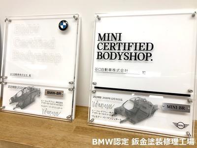 BMW認定 鈑金塗装修理工場