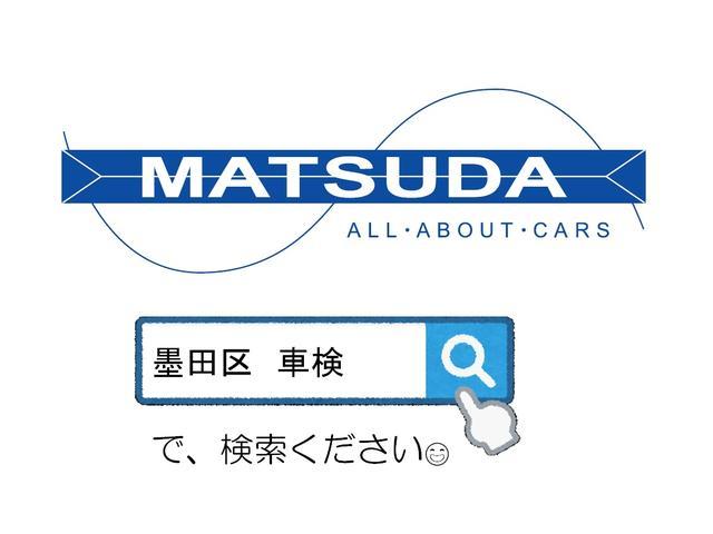 ホームページ:「墨田区 車検」でご検索を♪