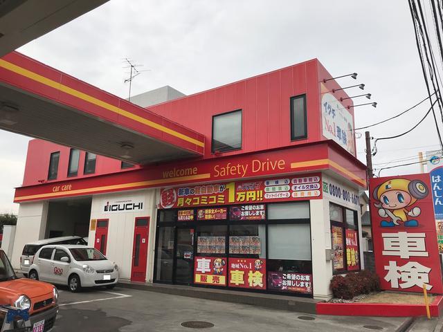 車販売・車検のイグチ所沢店です。ご来店心よりお待ちしております。