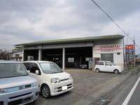 田代自動車