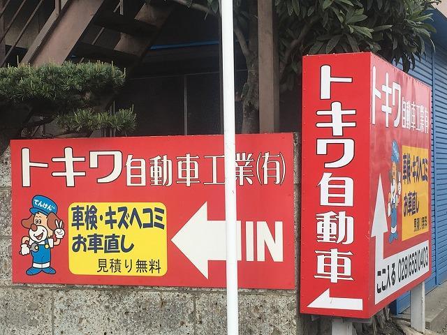 栃木街道から少し入った所に店舗がございます。赤い看板が目印です。