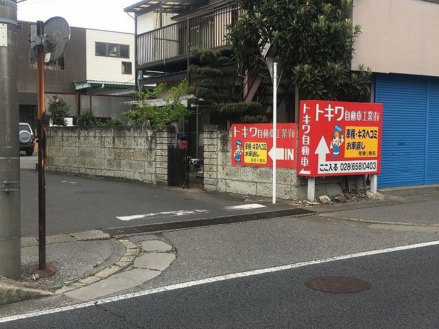 栃木街道(宇都宮方面に向かって)からの道路は狭いですので、ご来店の際は十分お気をつけ下さい。