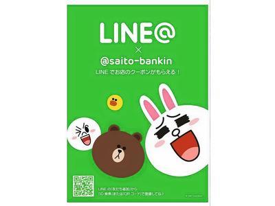 LINE × @saito-bankin