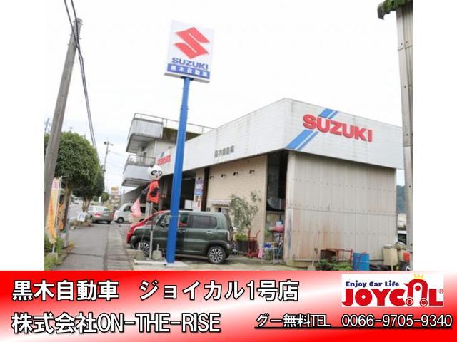 黒木自動車 ジョイカル霧島1号店