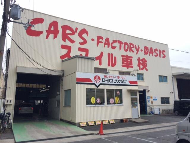 お車の車検・修理など当店にお任せください。