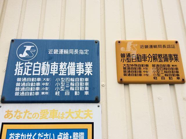 陸運局指定工場で任せてあんしんです。