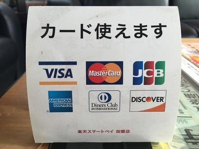 お支払い方法もご相談下さい。
