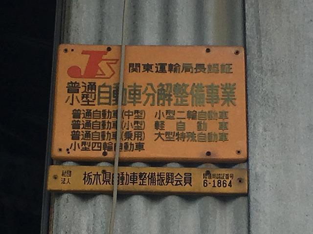 当社は国で定められた認証工場となります。