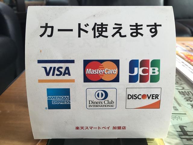 各種クレジット支払いかのうです。お支払い方法についてもお気軽にご相談下さい。