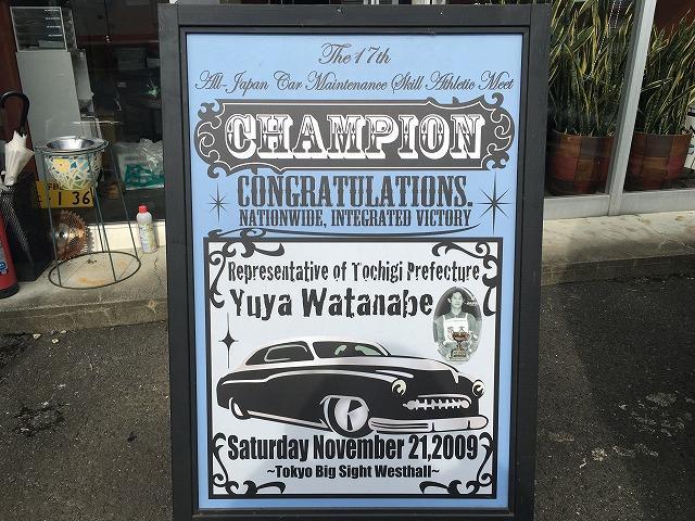 全日本自動車整備技能競技大会優勝記念に作成頂いたボードです。これからも日々精進致します。
