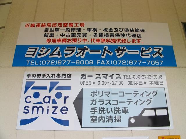 大阪府高槻市にございますヨシムラオートサービスです。