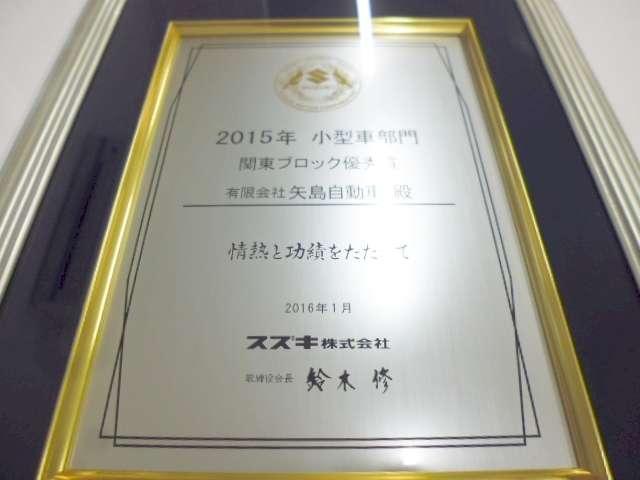 有限会社 矢島自動車(5枚目)