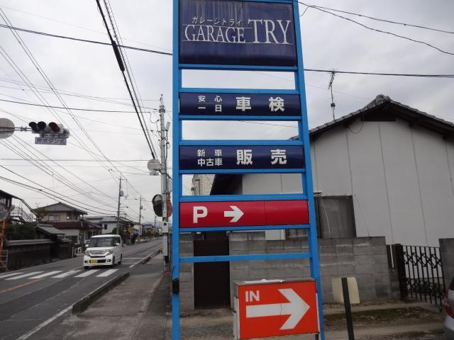 (有)ガレージトライ
