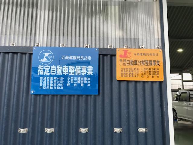 指定工場なので当社にて車検作業を完了できます!