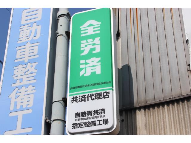 全労済指定工場です。事故修理対応もお任せください。