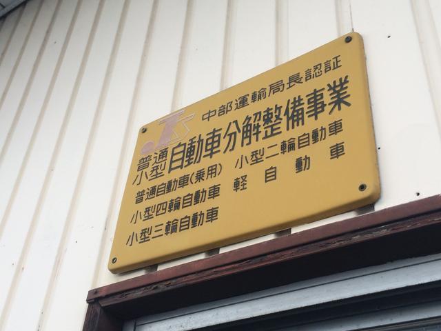 国の認可を受けた認証工場!!