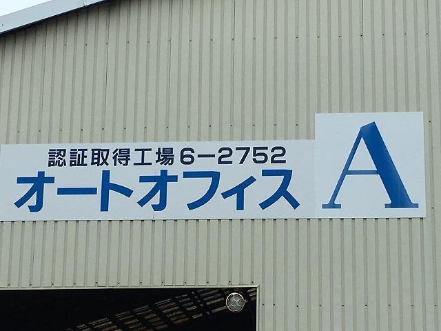 道路からは大きな社名の看板も見えます。お車のことならオートオフィスAをご用命下さいませ。