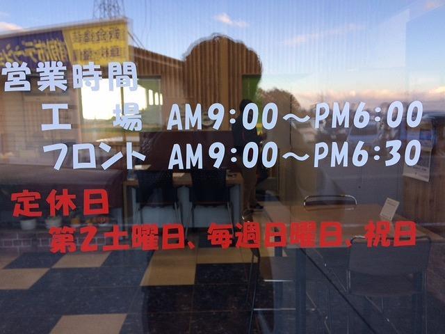 営業時間は9:00~18:00となります。
