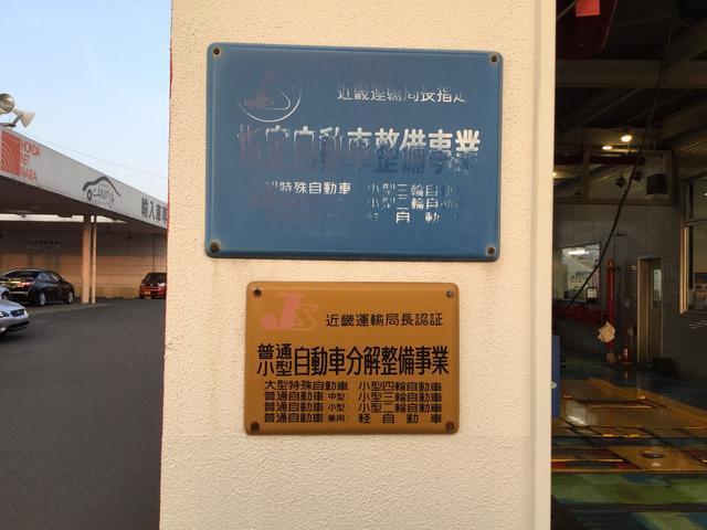 安心、安全な指定工場で御座います。