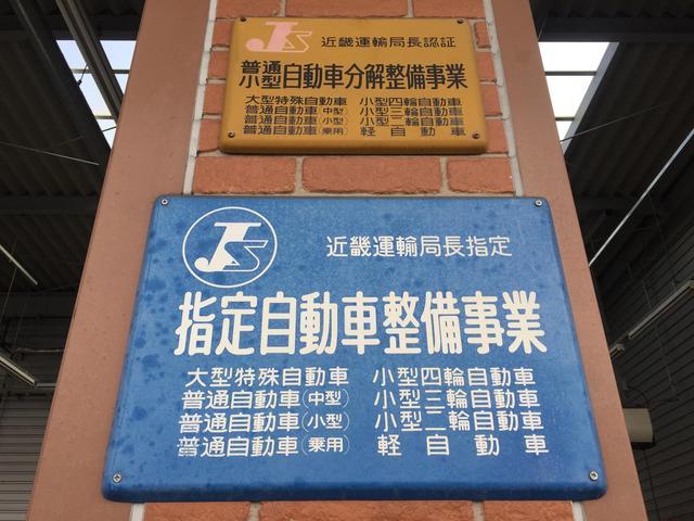 近畿運輸局指定の指定整備工場だから安心!