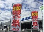 オイル500円キャンペーン