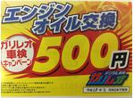 新規のお客様限定!オイル500円クーポン