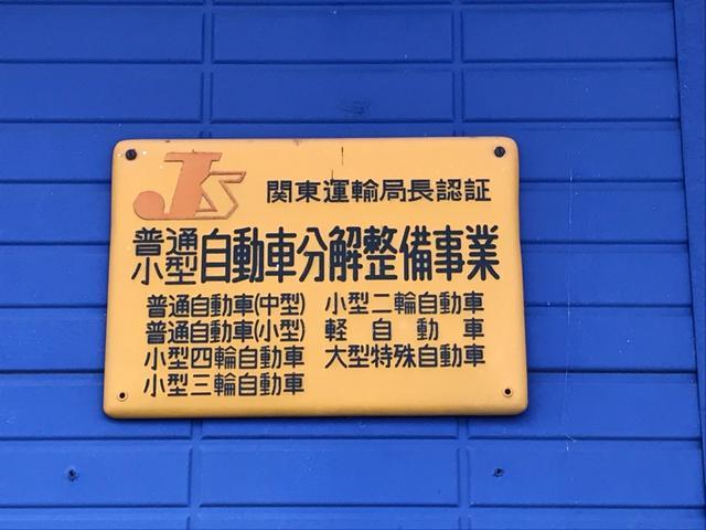 当店は陸運局認証工場です!