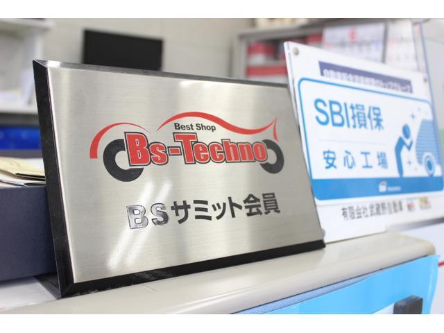 BSサミットは車体整備業におけるプロ集団の全国ネットワークです。