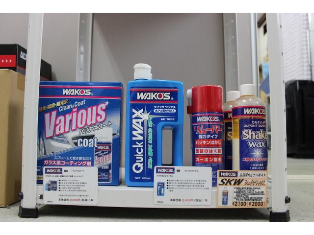 WAKO'S製品も多数取り揃えております。
