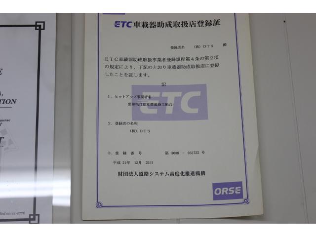 ETC、ETC2.0セットアップ事業所です。