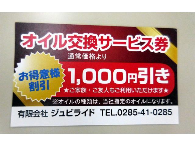 車検後にオイル交換割引券進呈!!