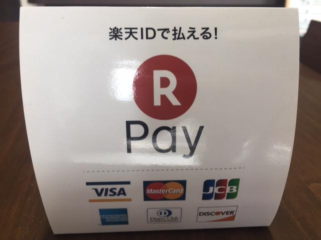 カード/電子マネー決済可