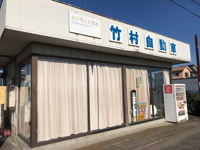 竹村自動車へお気軽にお越しください!ご来店お待ちしております。