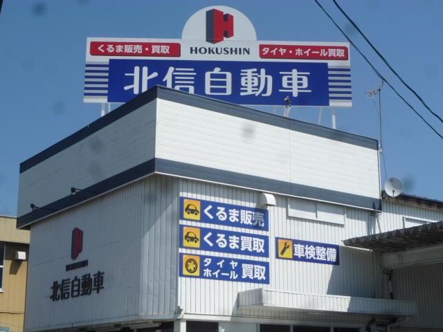 株式会社 北信自動車(1枚目)