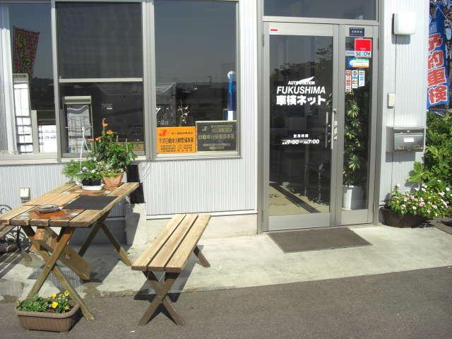 福島でお車の事で困ったら、車検ネットへご相談ください!