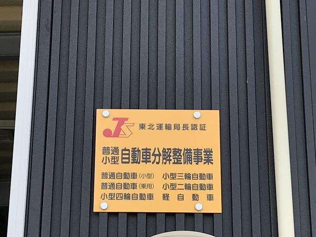 国で定められた認証工場。国家資格を保有した整備士が対応致します。