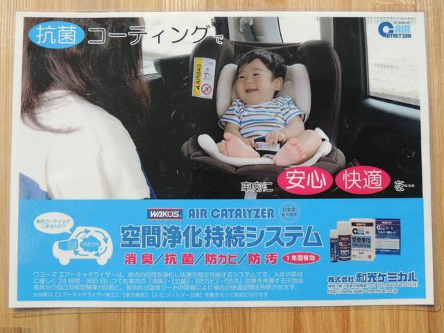 ワコーズ空気浄化洗浄システム取り扱っております。お子様のいらっしゃるご家庭におすすめです。
