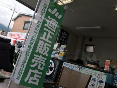 JU適正販売店