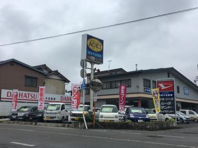 (株)青木自動車(1枚目)