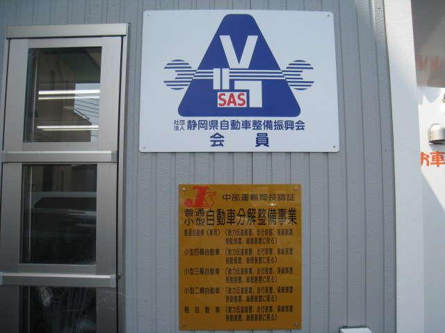 マコト自動車工房株式会社