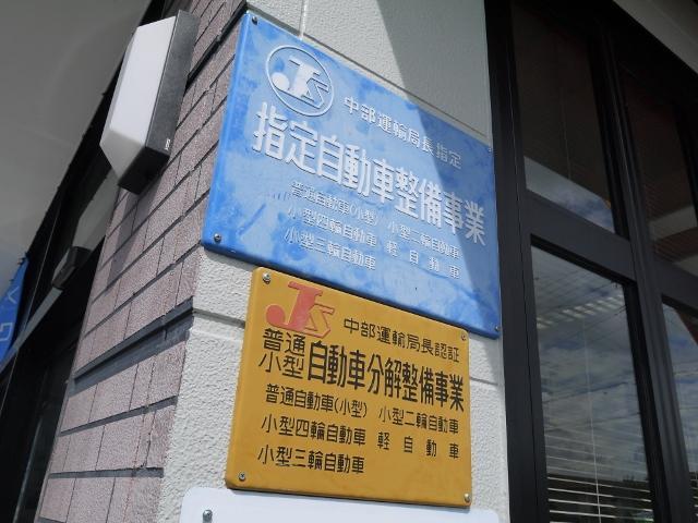 当社整備工場は運輸局長指定工場を取得しております。
