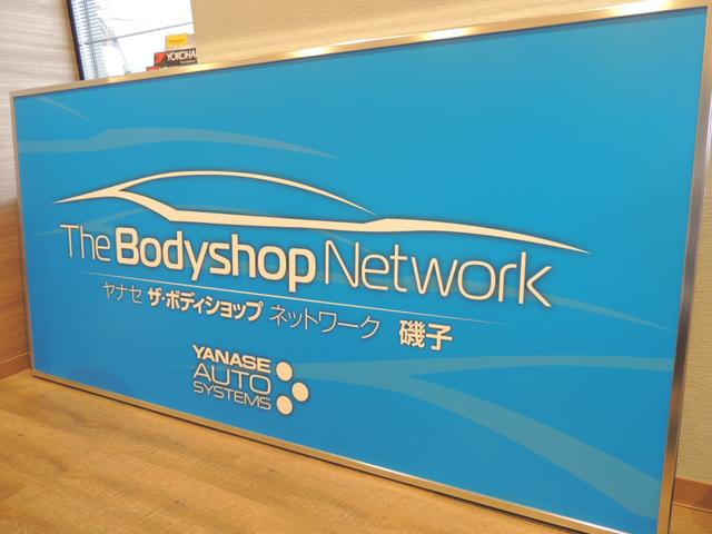 ヤナセ・ボディショップネットワーク加盟店